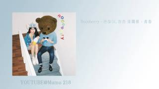 [繁中字HD] Rocoberry - 沒關係,青春