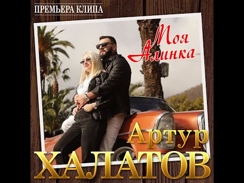 Артур Халатов - Моя Алинка