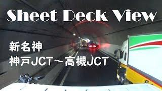 大型トラック★のお仕事新名神上り神戸JCT~高槻JCTSheetDeckView約13倍速ギガ4軸低床