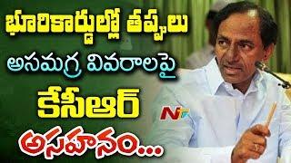 CM KCR Holds Meeting With Collectors Over Mistakes in Rythu Bandhu Scheme | NTV