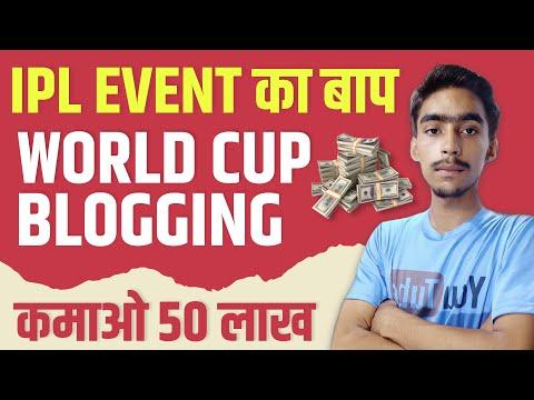 World Cup Event Blogging Case Study | Event Blogging Kaise Kare | Blog Banakar Paisa Kaise Kamaye
