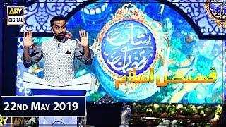 Shan-e-Sehr |Segment|Qasas ul Islam | 22nd May 2019