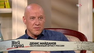 Денис Майданов. Мой герой
