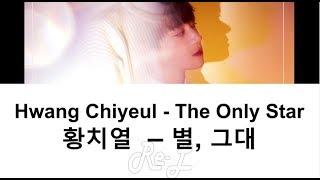Hwang Chi Yeul (황치열) - The Only Star (별, 그대) (Lyrics ENGLISH/ROM/HAN)