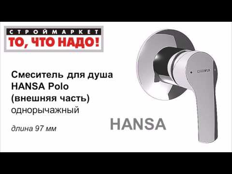 10 96 Смеситель HANSA Polo для душа 50629073 Внешняя часть = 88