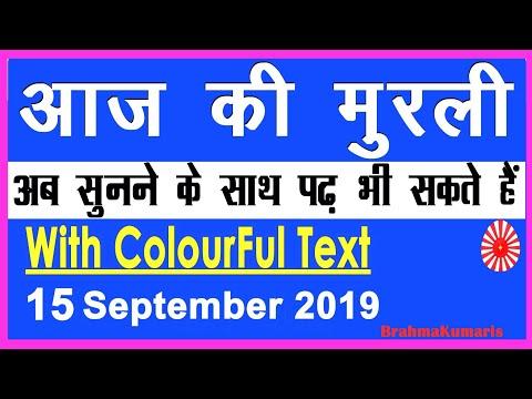 Aaj ki Murli with Text| 15 September 2019| आज की मुरली 15-09-2019| Daily Murli/ Today Murli/ Baba m (видео)