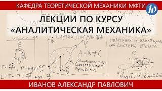 """Лекция №1 """"Аксиомы механики. Кинематика точки"""""""