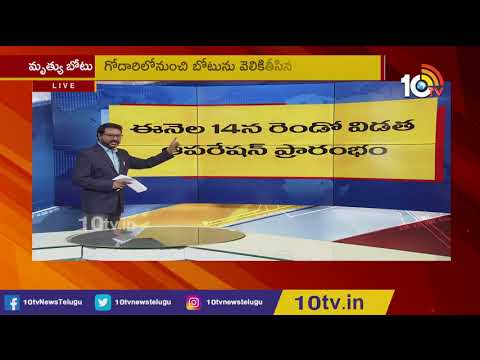 Special Analysis On Operation Royal Vasista And Godavari Boat Accident | 10TV News