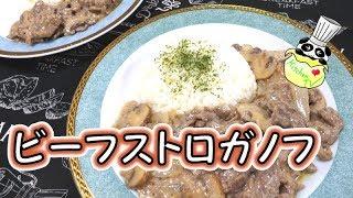 ビーフストロガノフ 簡単レシピ Beef Stroganoff Recipe【パンダワンタン】