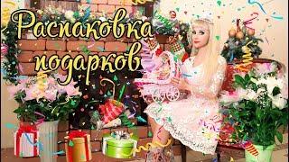 Таня Тузова Русская Барби. Распаковка подарков ко дню рождения.
