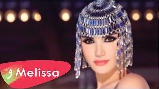 مازيكا Melissa - Albi Ishtaelak / ميليسا - قلبي اشتقلك تحميل MP3