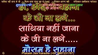Sathiya Nahi Jana Ki Ji Na Lage (+Female Voice) 3 Stanza