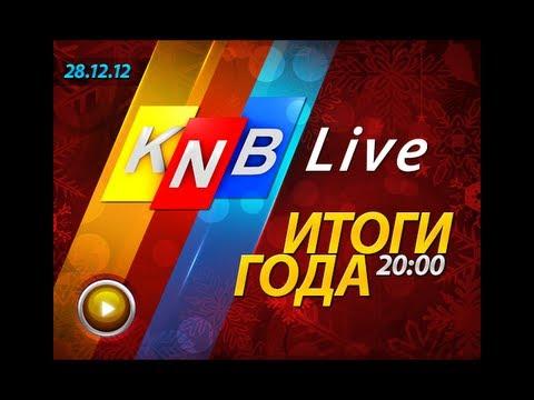 [Трансляция] KNB Live