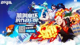 Non Human Academy (Beta Test) |   非人学园 (测试服) | Anime Style Android MOBA