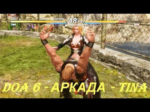 DOA 6 - АРКАДА - TINA