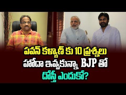 పవన్ కళ్యాణ్ కు 10 ప్రశ్నలు, హోదా ఇవ్వకున్నా  BJP తో దోస్తీ ఎందుకో?||Ten questions to Pawan Kalyan||