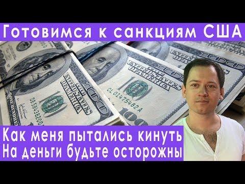 Готовимся к санкциям как обманывают россиян прогноз курса доллара евро рубля ММВБ на декабрь 2019 видео