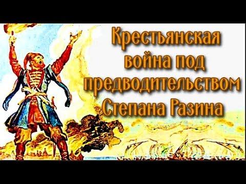 Крестьянская война под предводительством Степана Разина