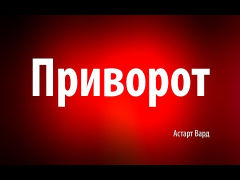 Приворот - Астарт Вард