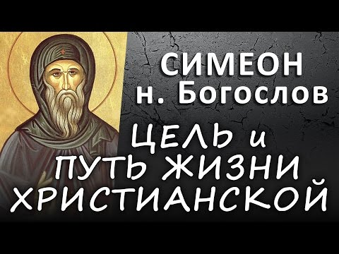 ЦЕЛЬ и ПУТЬ жизни христианской (СИМЕОН новый Богослов, Слово 2) #ИСТИНА