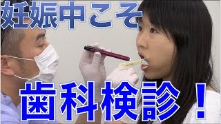 妊娠中こそ要注意!歯科検診のススメ