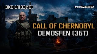 S.T.A.L.K.E.R.: Call of Chernobyl 1.5 - Demosfen (ЗБТ) ⭕ Stream #1