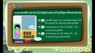 สื่อการเรียนการสอน การสร้างโจทย์ปัญหา การหาร ป.3 คณิตศาสตร์