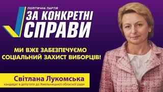 Світлана Лукомська –