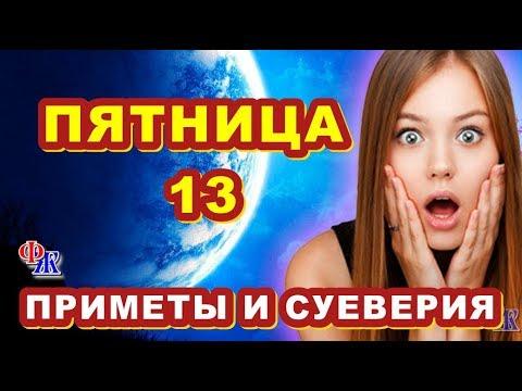 ПЯТНИЦА 13 число ПОЛНОЛУНИЕ -  очень редкое явление / приметы и суеверия