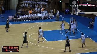 関東大学バスケ2017トーナメント、筑波大学vs関東学院大学