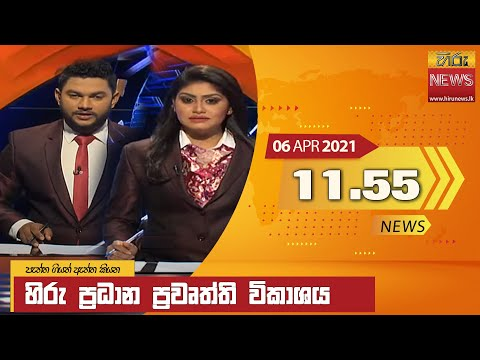 Hiru News 11.55 AM | 2021-04-06