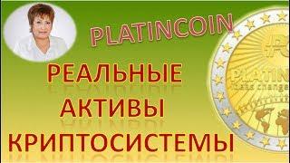 PLATINCOIN. РЕАЛЬНЫЕ АКТИВЫ КРИПТОСИСТЕМЫ. PlatinCoin ОТЗЫВЫ
