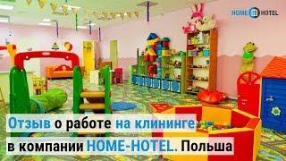 Отзыв о работе на клининге в компании HOME-HOTEL. Польша.
