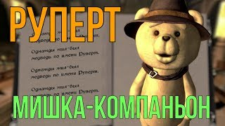 Компаньон Руперт (Мишка Тедди)