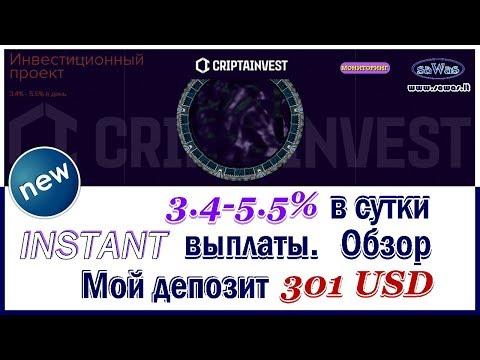 НЕ ПЛАТИТ. SCAM Crypta Invest - НОВИНКА: 3.4-5.5% в сутки. INSTANT выплаты. Обзор, 14 Октября 2018