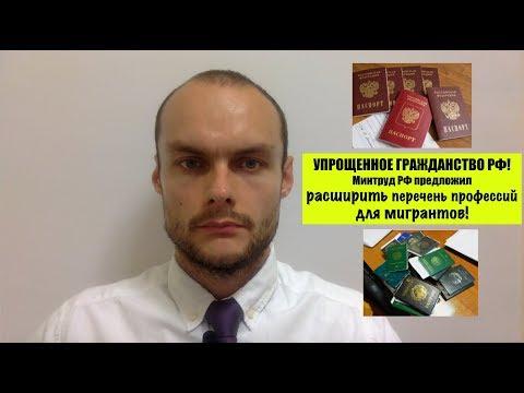 Упрощенное гражданство РФ. Минтруд РФ предложил расширить перечень профессий для мигрантов.