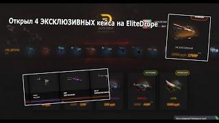 ОТКРЫЛ 4 ЭКСКЛЮЗИВНЫХ кейса на EliteDrop! Везение? OpenCase