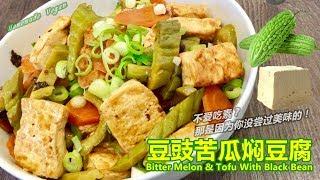 《豆豉苦瓜焖豆腐 Bitter Melon & Tofu With Black Bean》 很简单的一道素菜,但这三种食材搭配起来味道口感特别好。苦瓜甘甜,豆腐滑嫩,豆豉香味浓郁。[锺Sir 料理]