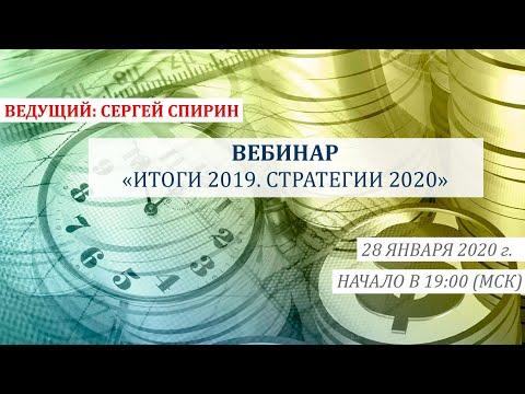 , title : 'Итоги 2019. Стратегии 2020. 28 января 2020 г. Ведущий: Сергей Спирин'