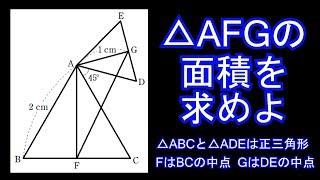 数学実況#2愛知県公立高校入試
