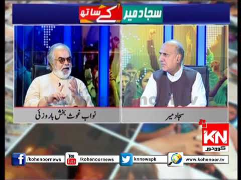 Sajjad Mir Ke Saath 10 05 2018 Sabaq C M Balochistan Nawab Ghous Bakhsh Barozai Se Khsosi Gaftgo