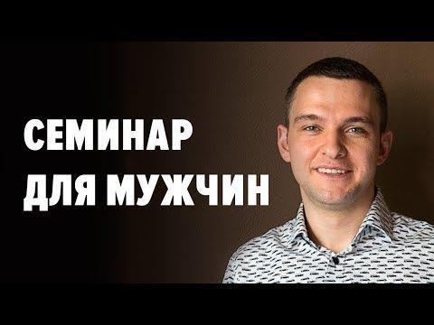 Семинар для мужчин от Вадима Куркина. Мужская психология развития и женская психология для мужчин