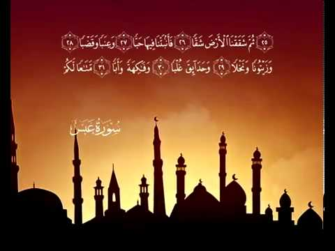 Сура Нахмурился <br>(Абаса) - шейх / Саад Аль-Гомеди -