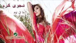 تحميل و استماع Najwa Karam - Ma Fi nom / نجوى كرم - ما في نوم MP3