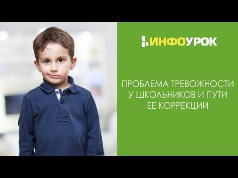 Проблема тревожности у школьников и пути ее коррекции | Видеолекции | Инфоурок