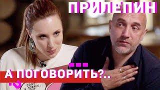 Захар Прилепин о Захарченко, Мотороле, Невзорове, Сталине и Путине // А поговорить?..
