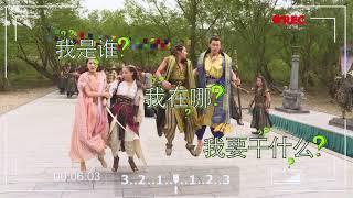 【盛唐幻夜】花絮:探案小分队搞笑齐跳差一拍   An Oriental Odyssey - BTS