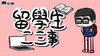 【伯賴】留學生二三事