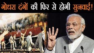 गुजरात दंगा: मोदी की बढ़ी मुश्किल, फिर से सुनवाई करेगा सुप्रीम कोर्ट