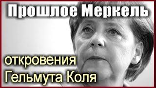 Комсомолка, спекулянтка, шпионка - откровения Гельмута Коля об Ангеле Меркель